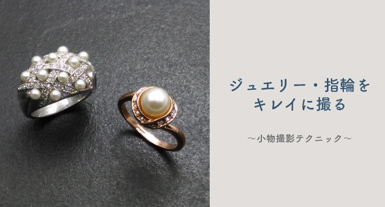 ジュエリーや指輪をキレイに撮影TOP画像