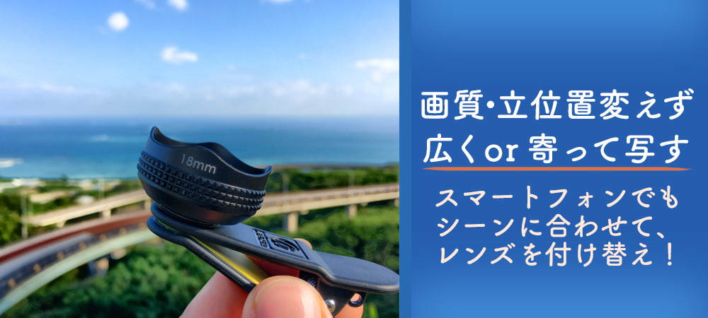 スマホ用広角レンズと望遠レンズ使用Kireidori記事バナー
