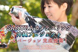沖縄カメラストラップ4種類販売 TOP画像