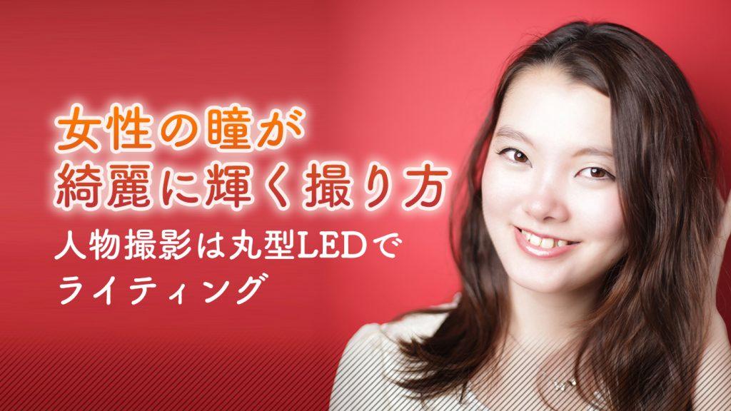 丸型LEDライト記事TOP画像