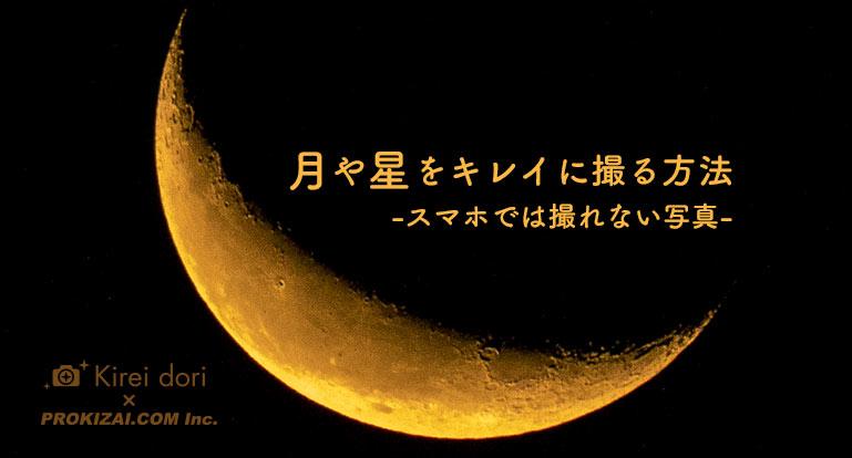 月や星をキレイに撮影する方法記事TOP画像