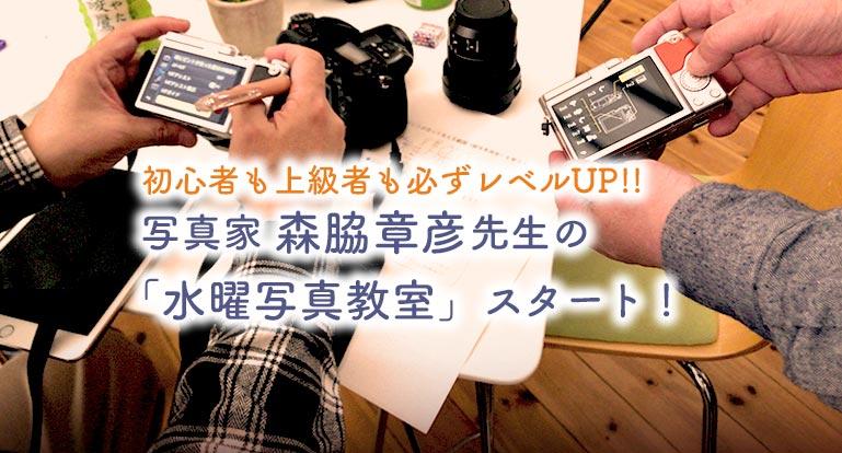 写真家森脇先生の写真seminar「水溶写真教室」スタート