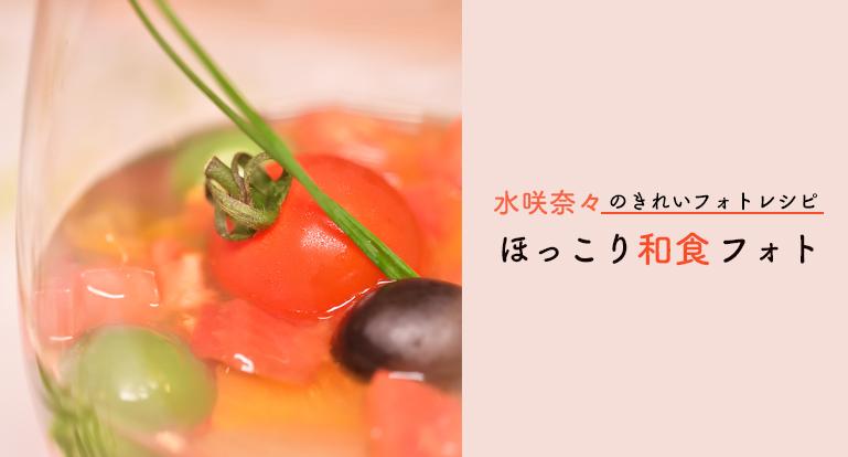 ほっこり和食フォトTOP画像
