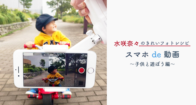 スマートフォンで動画撮影「子ども動画撮影」
