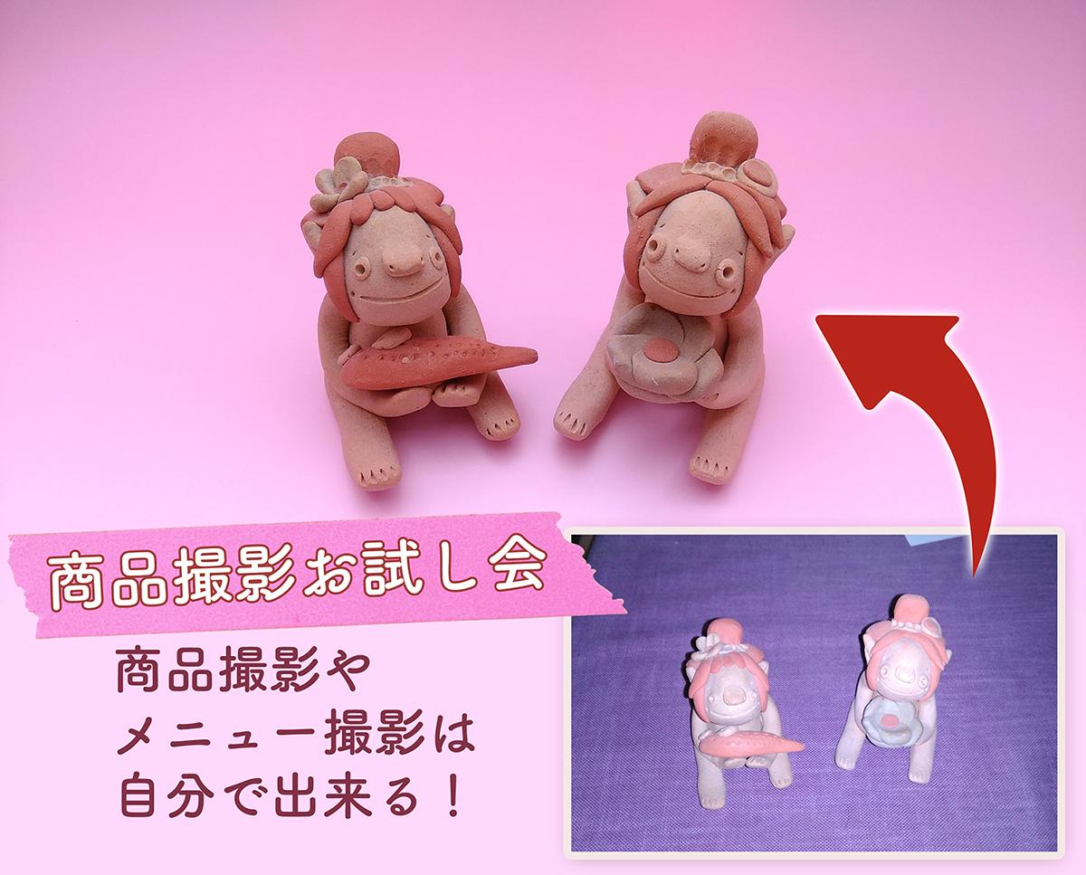 商品撮影会TOP画像